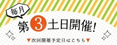info_txt_kaisai